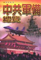 中共軍備總覽