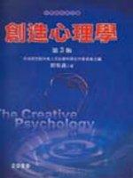 創造心理學(第3...