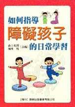如何指導障礙孩子的日常學習