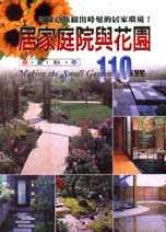 居家庭院與花園110選