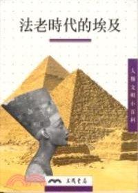 法老時代的埃及
