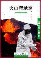 火山與地震 /