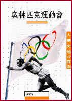 奧林匹克運動會 /