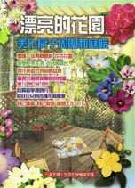 漂亮的花園:美化房子周圍和庭院