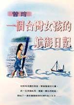 一個台灣女孩的航海日記