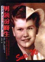 男裝扮終生 : 二十世紀最偉大的性別演員 : 爵士樂手比利.提普頓的雙重人生