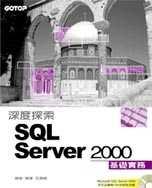 深度探索SQL Server 2000基礎實務