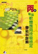 丙級電腦軟體應用技能檢定學術科詳解:90年最新版