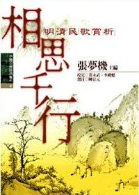 相思千行 : 明清民歌賞析