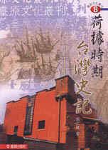 荷據時期台灣史記