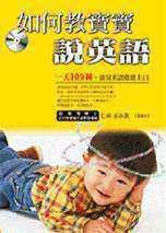 如何教寶寶說英語 : 一天10分鐘,幼兒英語琅琅上口