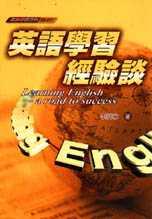 英語學習經驗談