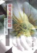 蘋果香的眼睛:李進文散文集