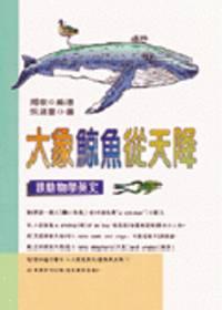 大象鯨魚從天降:跟動物學英文