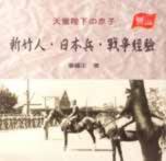 新竹人.日本兵.戰爭經驗:天皇陛下の赤子