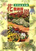 花團錦簇小庭園