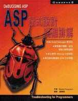 Debugging ASP:ASP程式設計疑難排解