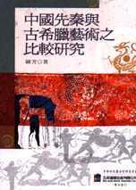 中國先秦與古希臘藝術之比較研究 /