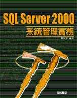SQL Server 2000系統管理實務
