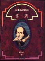 莎士比亞通論 :  喜劇 /