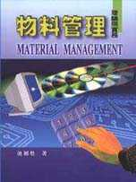 物料管理:理論與實務