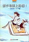 新手老師上路囉!:幼師的第一本入門書