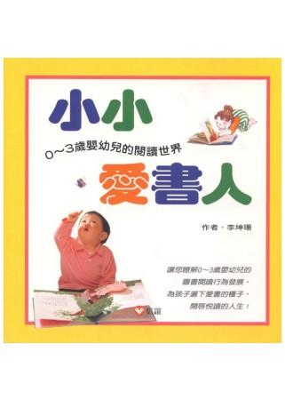 小小愛書人 : 0~3歲嬰幼兒的閱讀世界