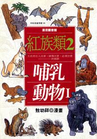紅族類 : 哺乳動物