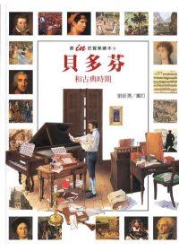 貝多芬和古典時期