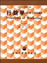 行銷學:原理.方法與個案