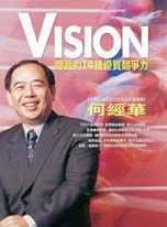 Vision :  總裁的14種優質競爭力 /