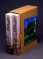 風景心境 : 台灣近代美術文獻導讀