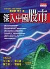 深入中國股市