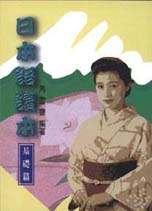 日本語讀本
