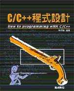 C/C++程式設計 /