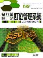 餐飲業.網站訂位管理系統:ASP專案指導手冊