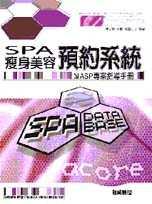 SPA瘦身美容預約系統:ASP專案指導手冊