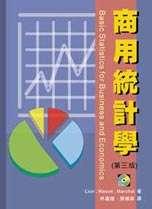 商用統計學 3/e