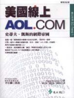 美國線上AOL.COM:史蒂夫.凱斯的網際帝國