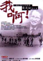 我啊!:一個台灣人日本兵簡茂松的人生