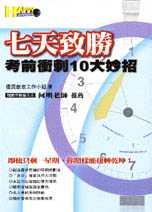 七天致勝 :  考前衝刺10大妙招 /