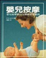嬰兒按摩 :  嬰兒按摩與幼兒體操實用指南 /
