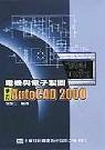 電機與電子製圖:使用AutoCAD 2000