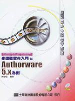 多媒體實作入門:以Authorware 5.x為例