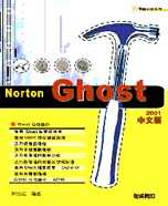 Norton Ghost 2001中文版