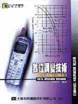 數位調變技術:數位行動通訊技術叢書