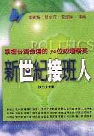 新世紀接班人 : 陳水扁新智囊 = Taiwan