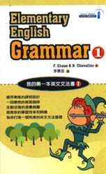 我的第一本英文文法書