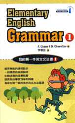 我的第一本英文文法書 = Elementary English grammar