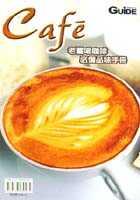 Cafe老饕喝咖啡必備品味手冊